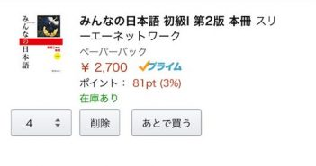 Japanese Amazon users can now use carrier billing to pay for physical goods